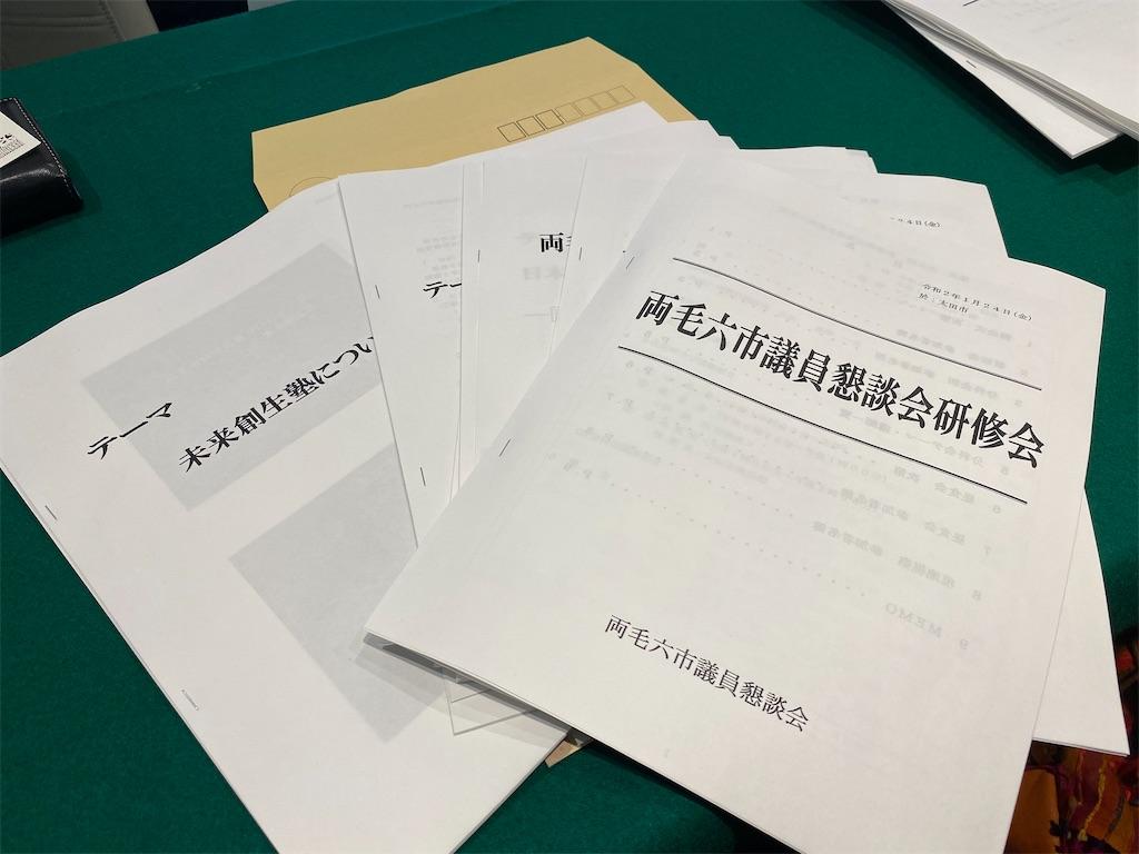 f:id:HIROAKI-ISHIWATA:20200124163358j:image