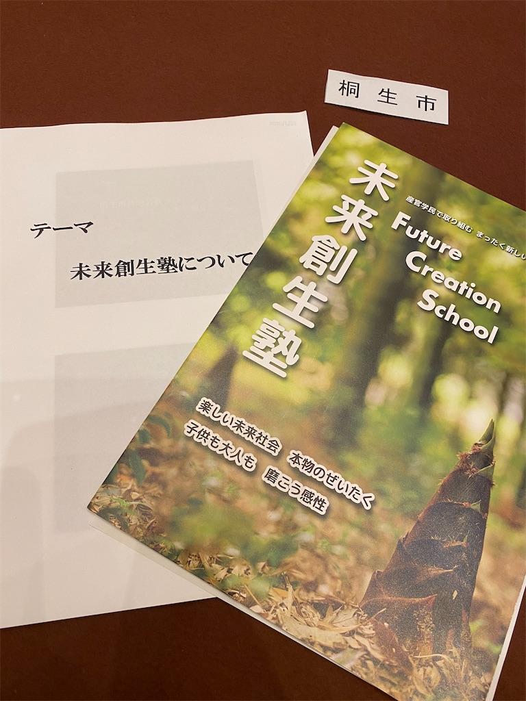 f:id:HIROAKI-ISHIWATA:20200124163401j:image