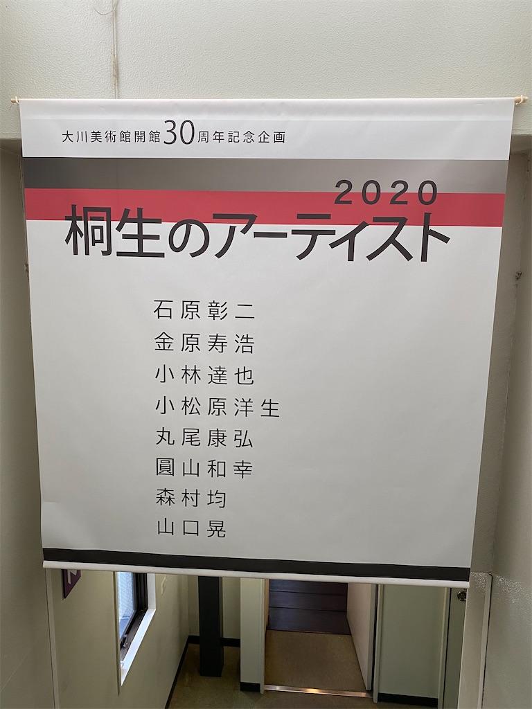 f:id:HIROAKI-ISHIWATA:20200125164631j:image