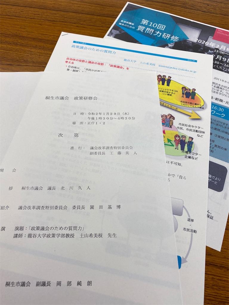 f:id:HIROAKI-ISHIWATA:20200129222137j:image