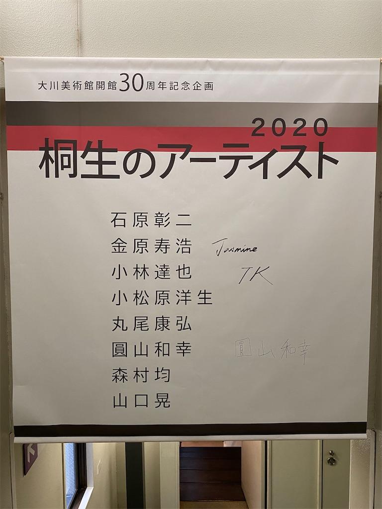 f:id:HIROAKI-ISHIWATA:20200202182814j:image