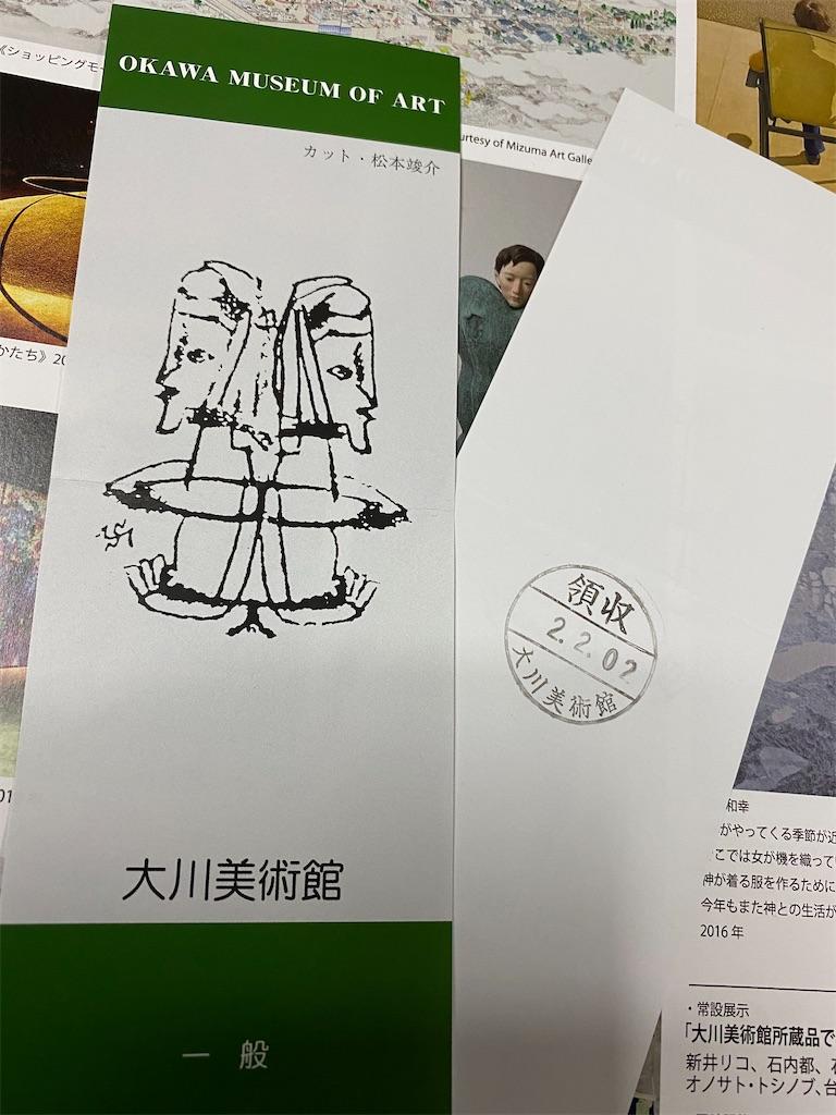 f:id:HIROAKI-ISHIWATA:20200202182917j:image