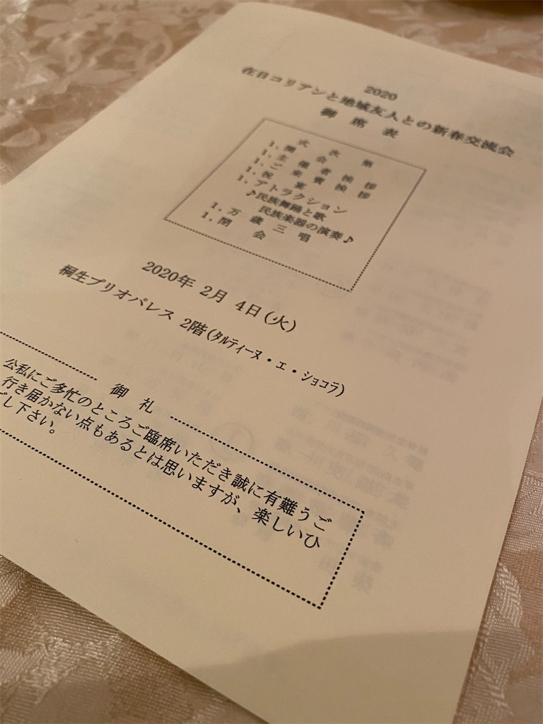 f:id:HIROAKI-ISHIWATA:20200204210252j:image
