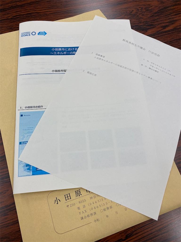 f:id:HIROAKI-ISHIWATA:20200206195648j:image