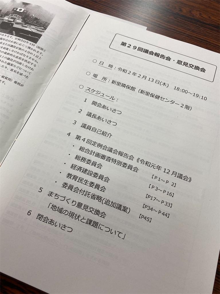 f:id:HIROAKI-ISHIWATA:20200213205300j:image