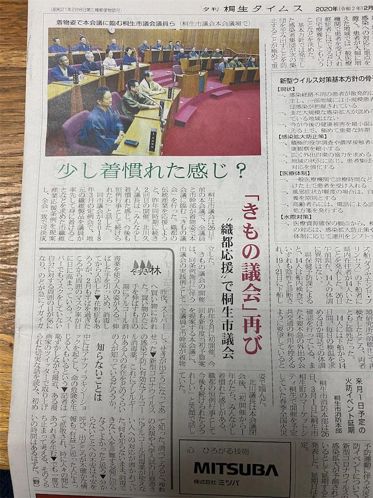 f:id:HIROAKI-ISHIWATA:20200226181820j:image