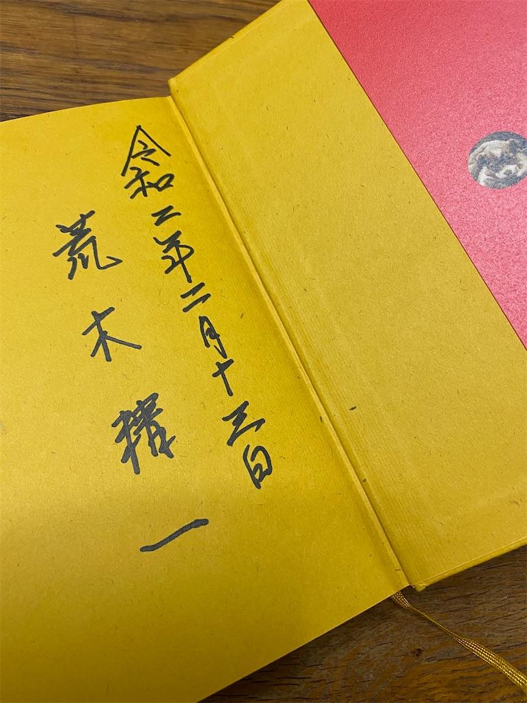 f:id:HIROAKI-ISHIWATA:20200318190056j:image