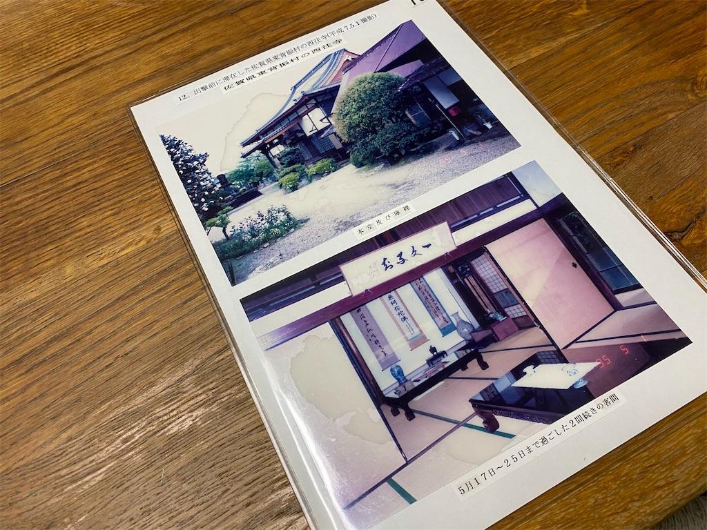 f:id:HIROAKI-ISHIWATA:20200318190142j:image