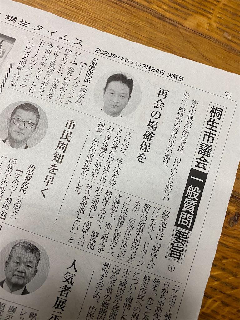 f:id:HIROAKI-ISHIWATA:20200327140413j:image