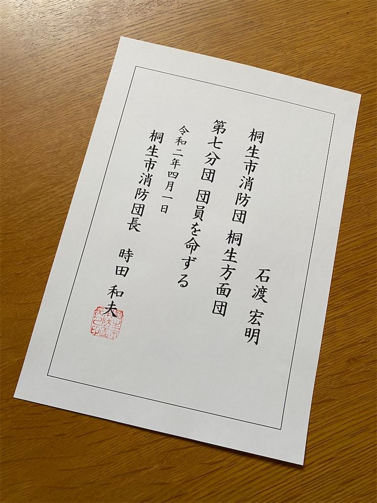 f:id:HIROAKI-ISHIWATA:20200411193916j:image