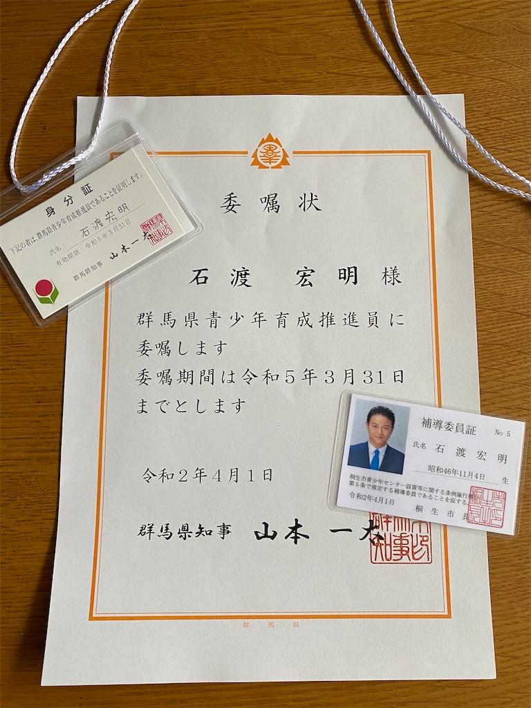 f:id:HIROAKI-ISHIWATA:20200601160937j:image