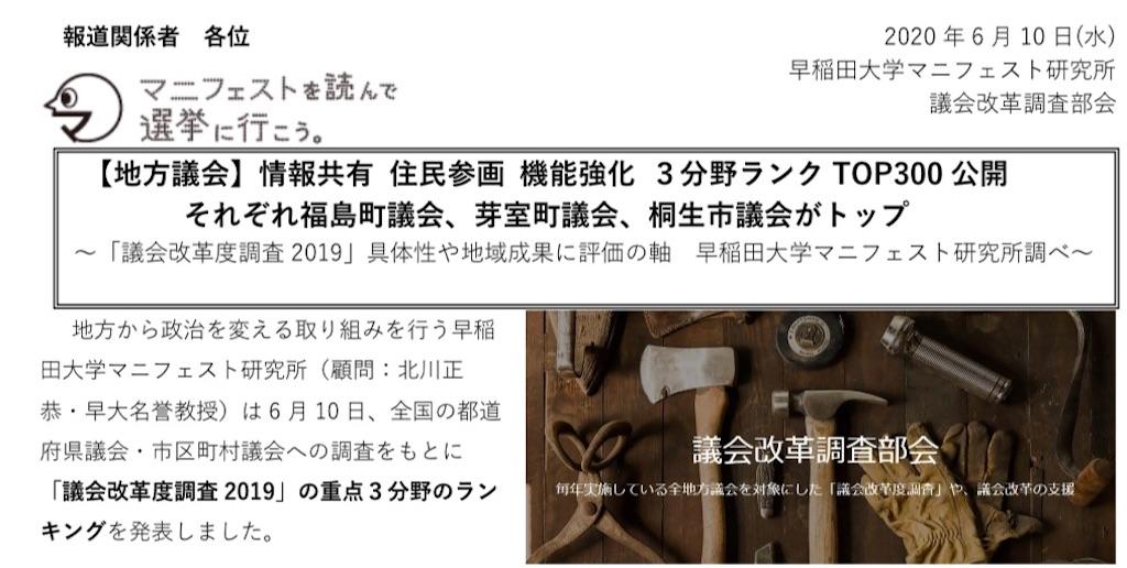 f:id:HIROAKI-ISHIWATA:20200611141057j:image
