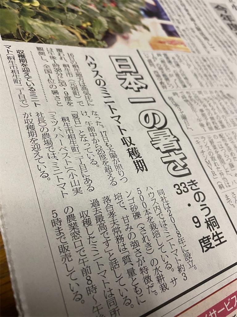 f:id:HIROAKI-ISHIWATA:20200617205709j:image