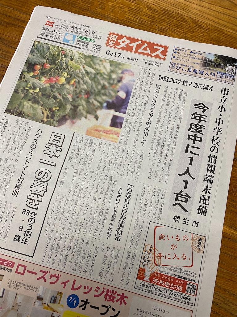 f:id:HIROAKI-ISHIWATA:20200617205739j:image