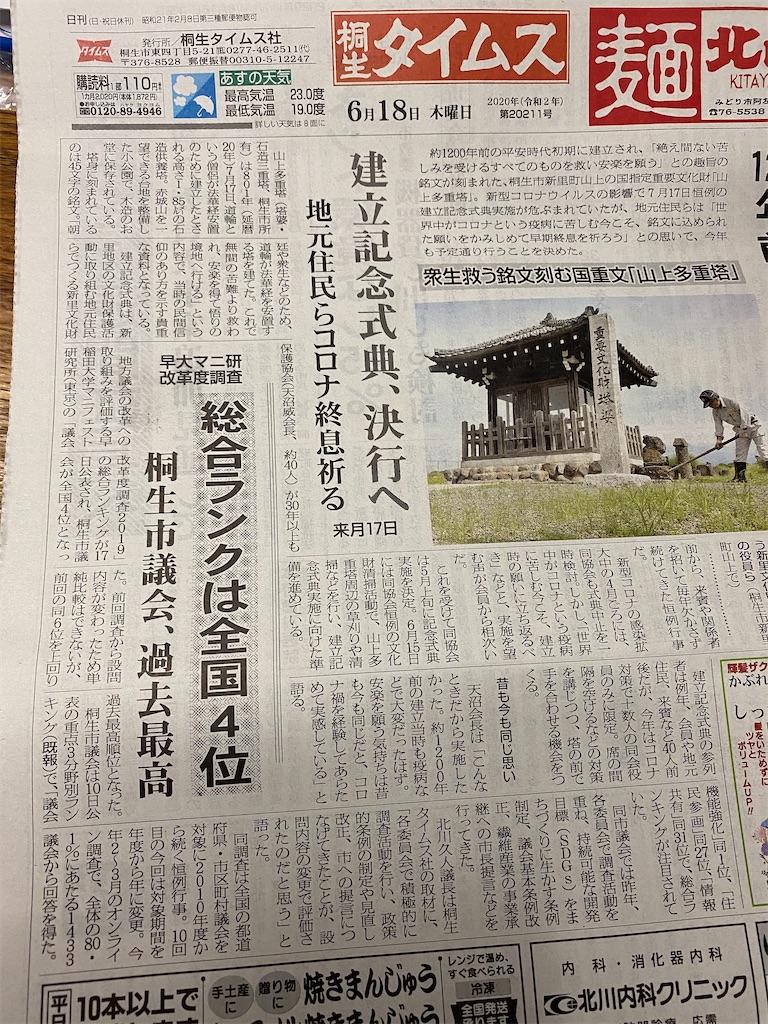 f:id:HIROAKI-ISHIWATA:20200618185654j:image