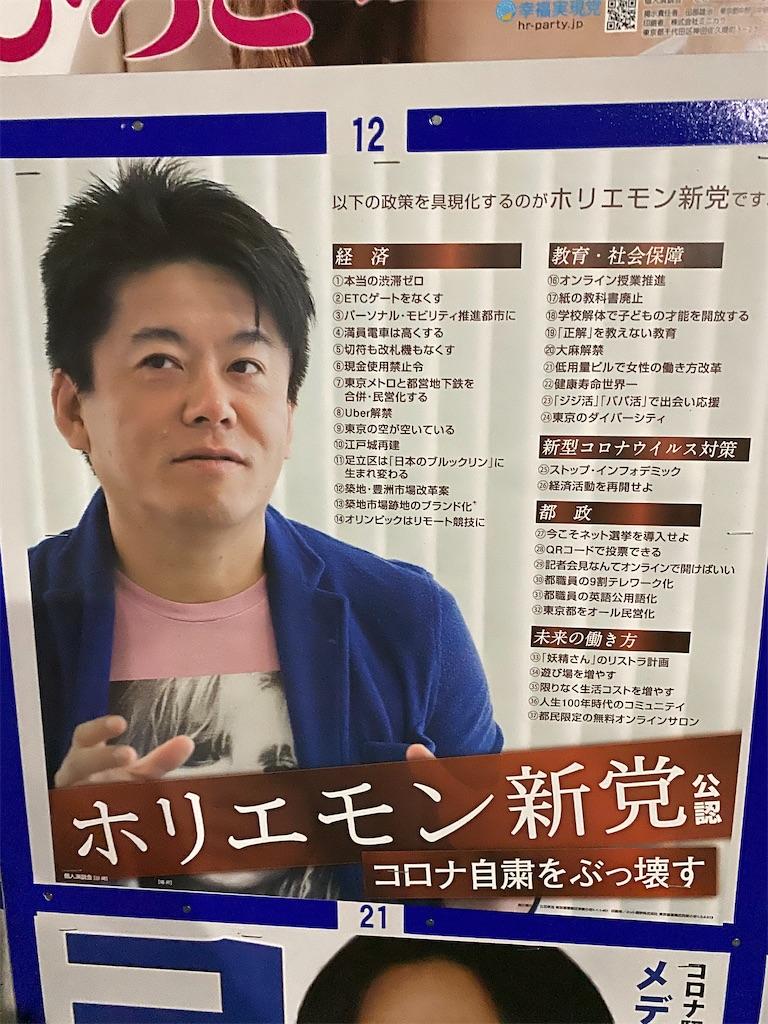 f:id:HIROAKI-ISHIWATA:20200629123824j:image