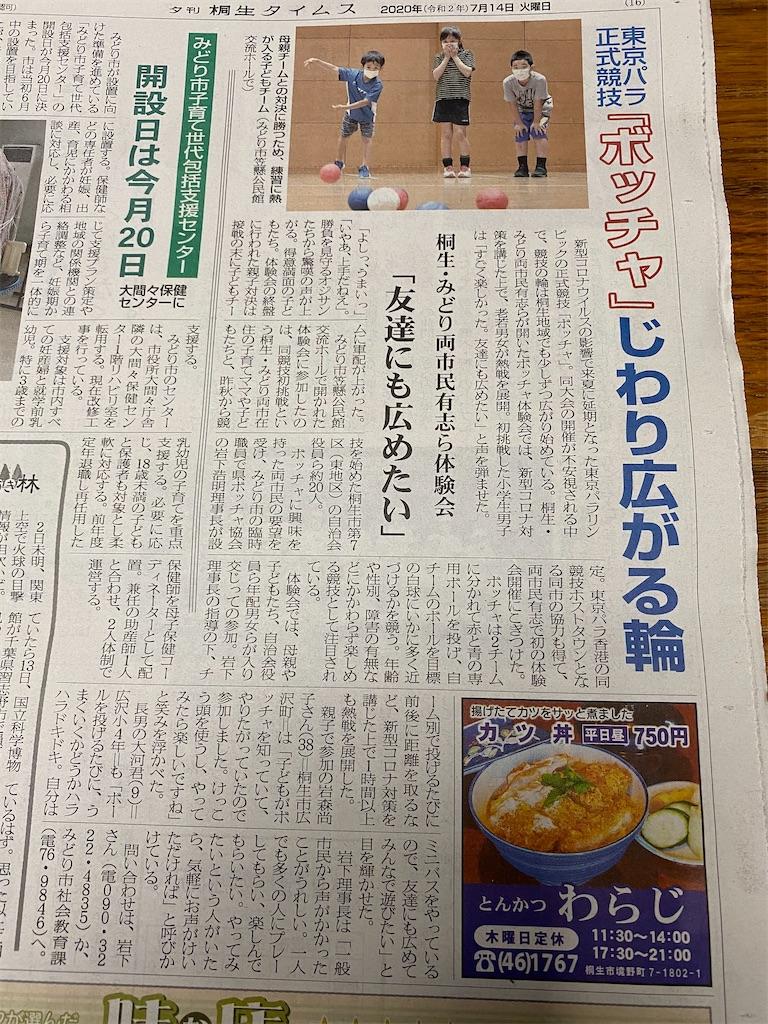 f:id:HIROAKI-ISHIWATA:20200714204534j:image