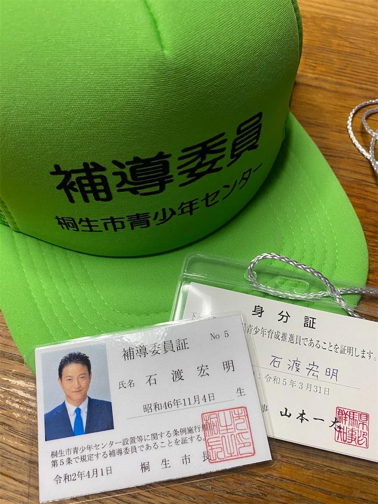 f:id:HIROAKI-ISHIWATA:20200717192907j:image