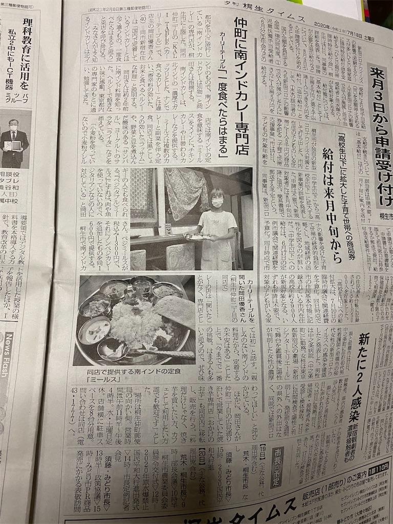 f:id:HIROAKI-ISHIWATA:20200731141031j:image
