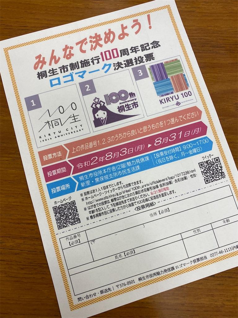 f:id:HIROAKI-ISHIWATA:20200803102545j:image