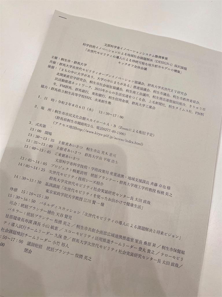 f:id:HIROAKI-ISHIWATA:20200806151258j:image