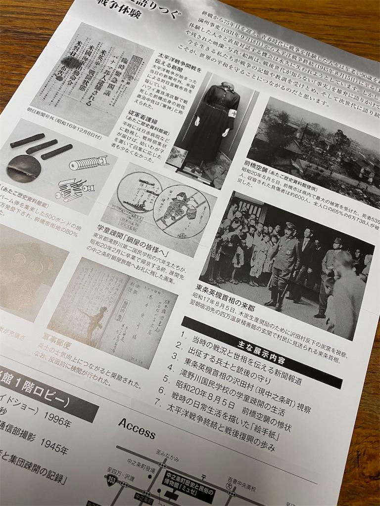f:id:HIROAKI-ISHIWATA:20200810171518j:image