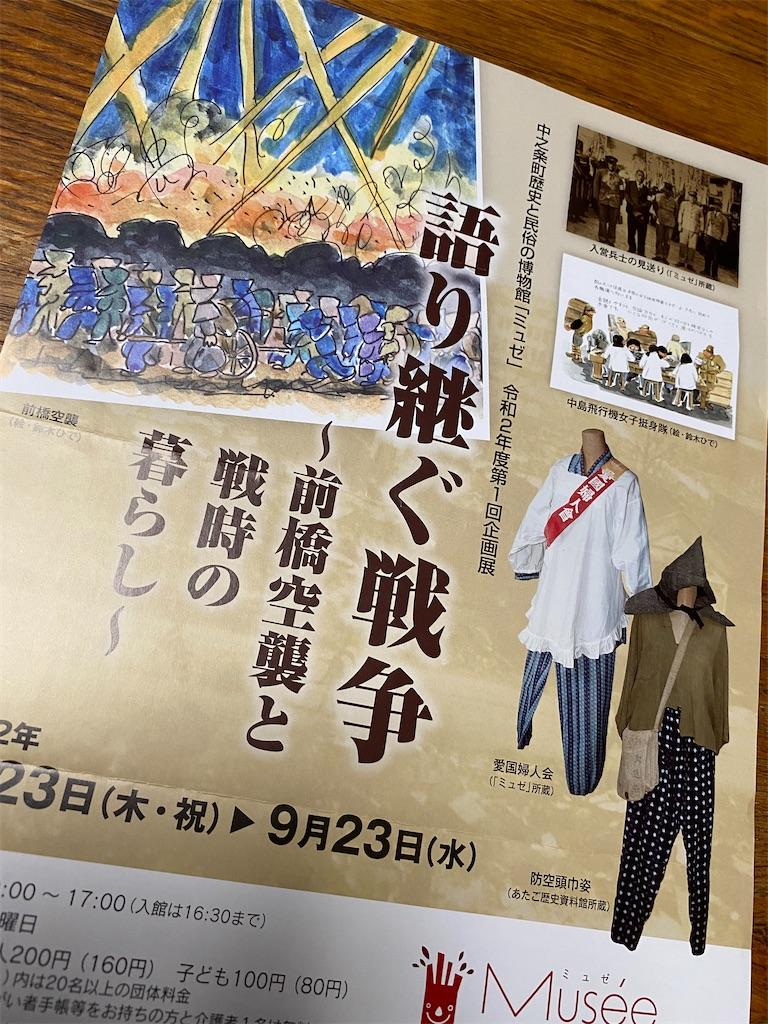 f:id:HIROAKI-ISHIWATA:20200810172610j:image