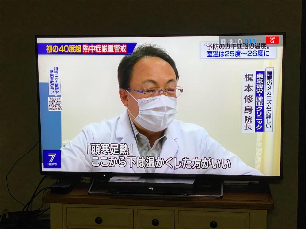 f:id:HIROAKI-ISHIWATA:20200811193759j:image