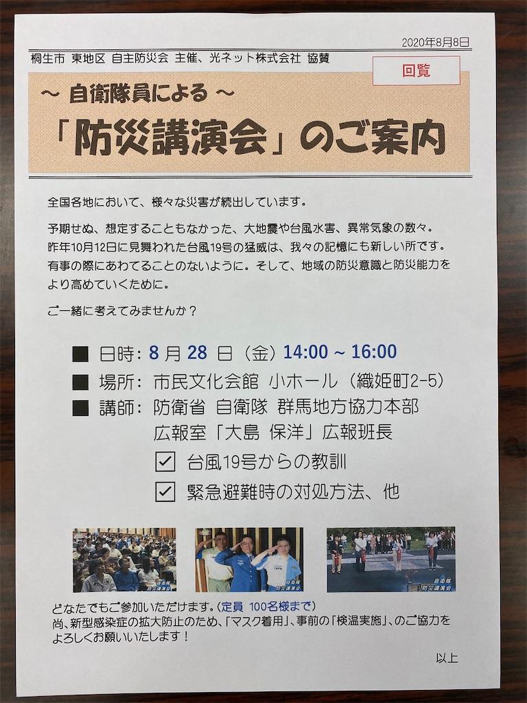 f:id:HIROAKI-ISHIWATA:20200822230502j:image