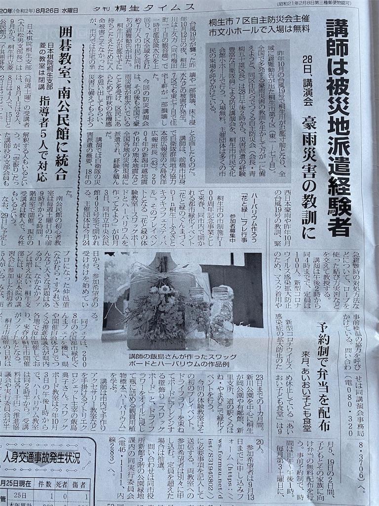 f:id:HIROAKI-ISHIWATA:20200826170035j:image