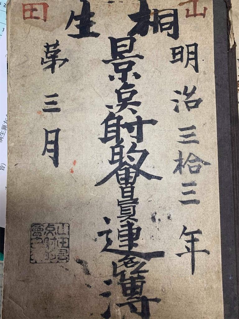 f:id:HIROAKI-ISHIWATA:20200827203505j:image