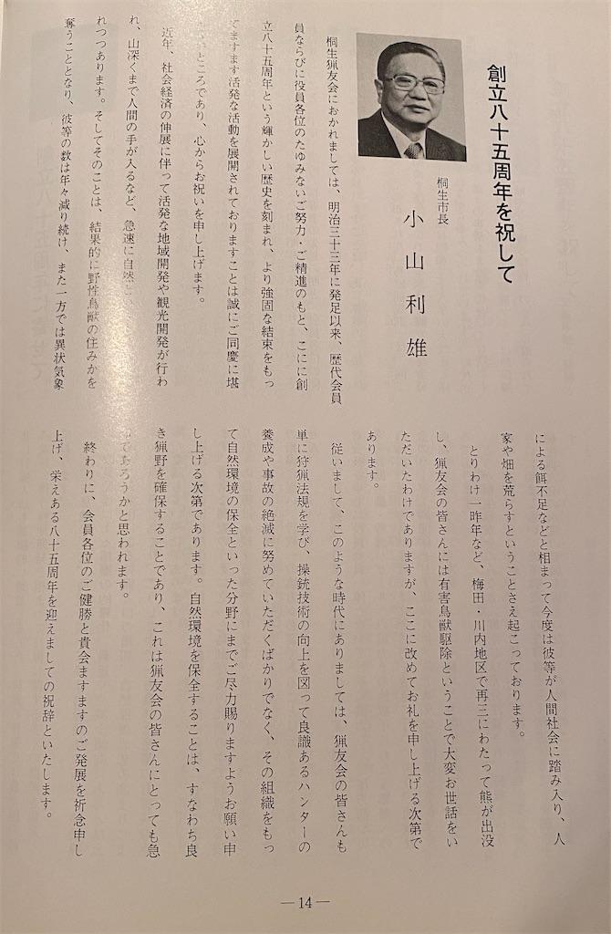 f:id:HIROAKI-ISHIWATA:20200827203512j:image