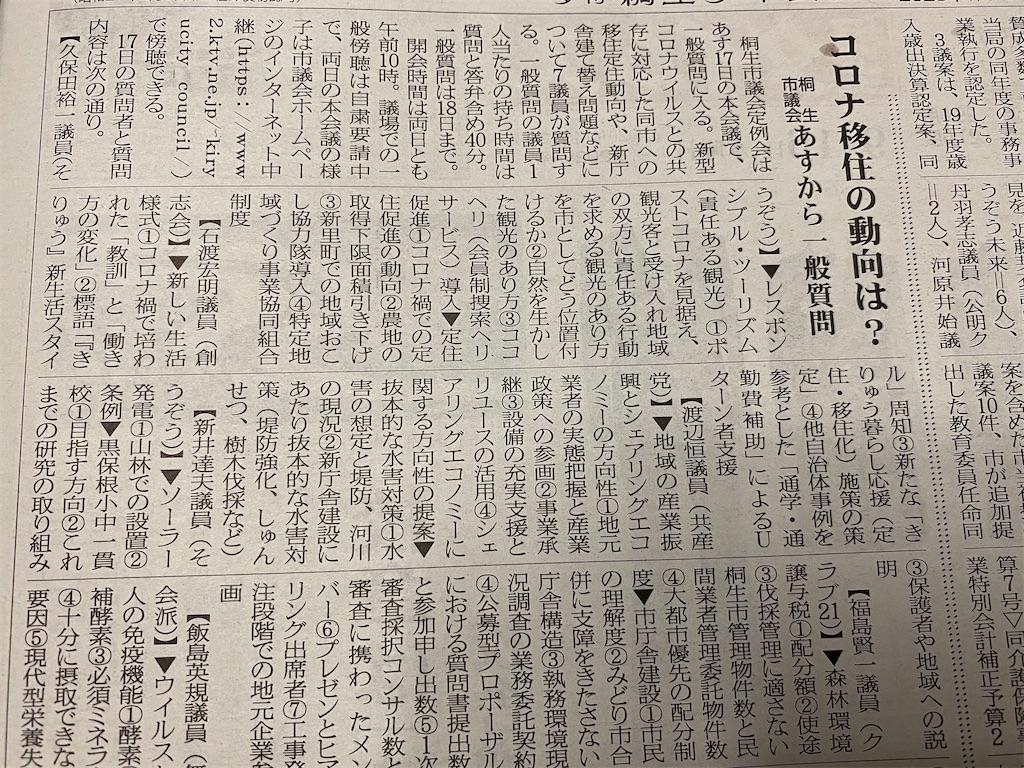 f:id:HIROAKI-ISHIWATA:20200916212756j:image