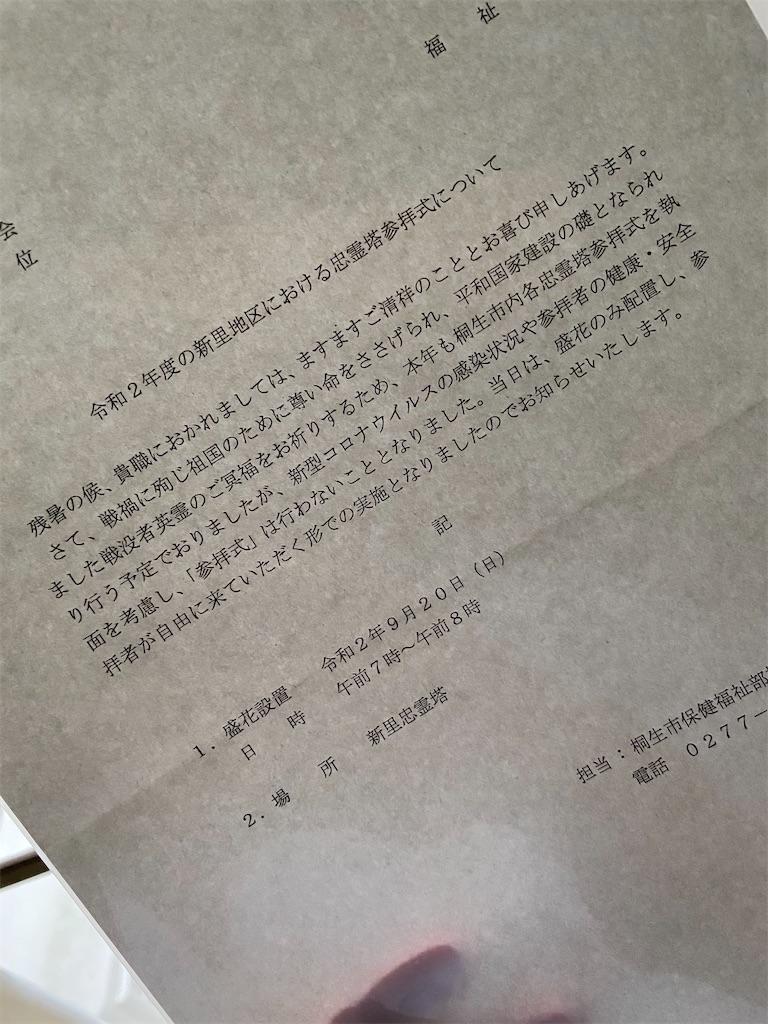 f:id:HIROAKI-ISHIWATA:20200920083305j:image