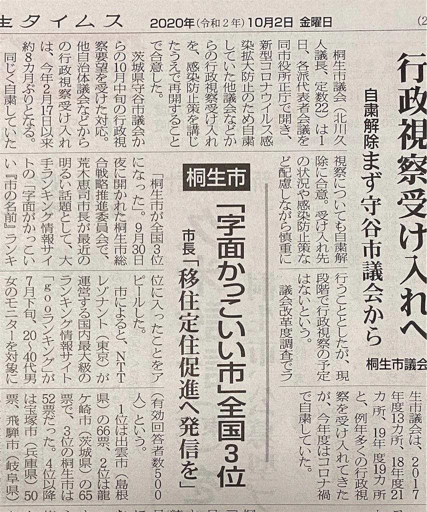 f:id:HIROAKI-ISHIWATA:20201003101154j:image