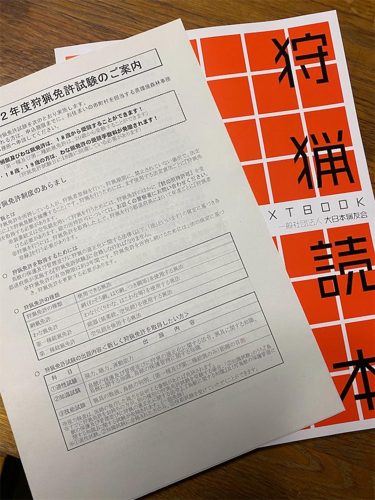 f:id:HIROAKI-ISHIWATA:20201023190955j:image