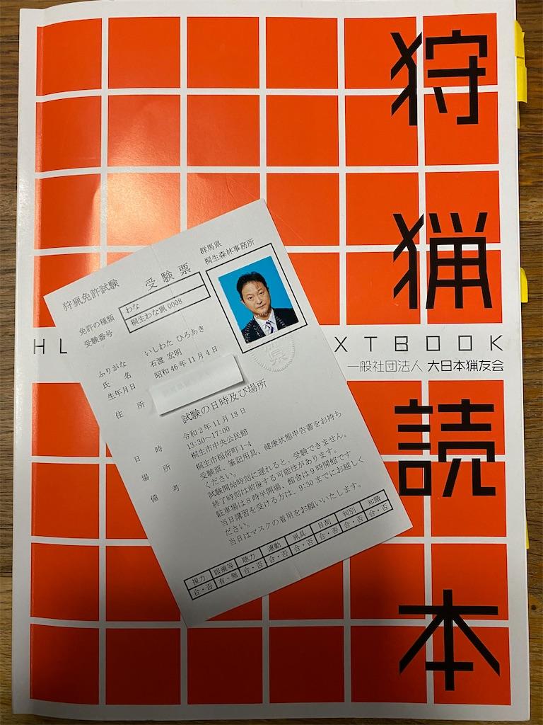 f:id:HIROAKI-ISHIWATA:20201118155015j:image