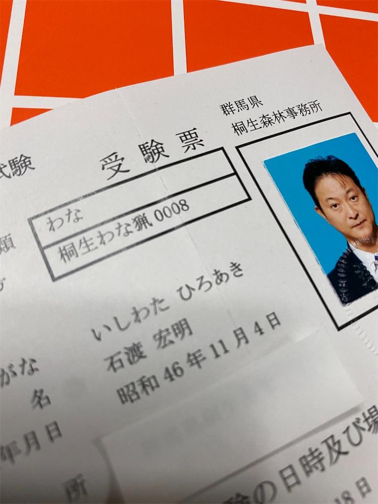 f:id:HIROAKI-ISHIWATA:20201118160047j:image