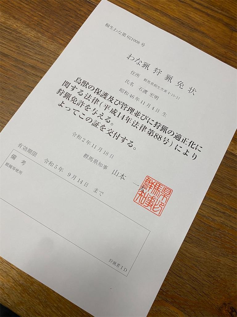 f:id:HIROAKI-ISHIWATA:20201126193350j:image
