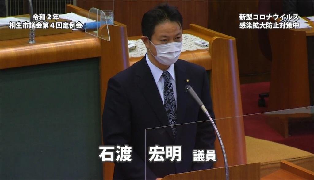 f:id:HIROAKI-ISHIWATA:20201220122810j:image