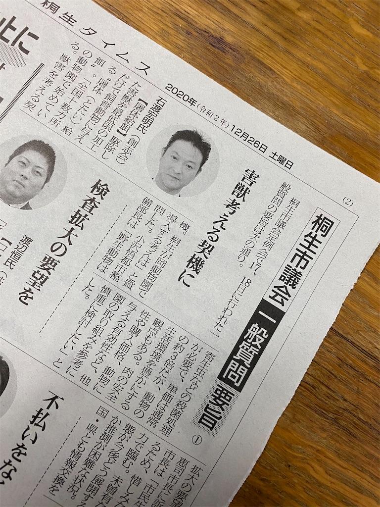 f:id:HIROAKI-ISHIWATA:20201226203512j:image