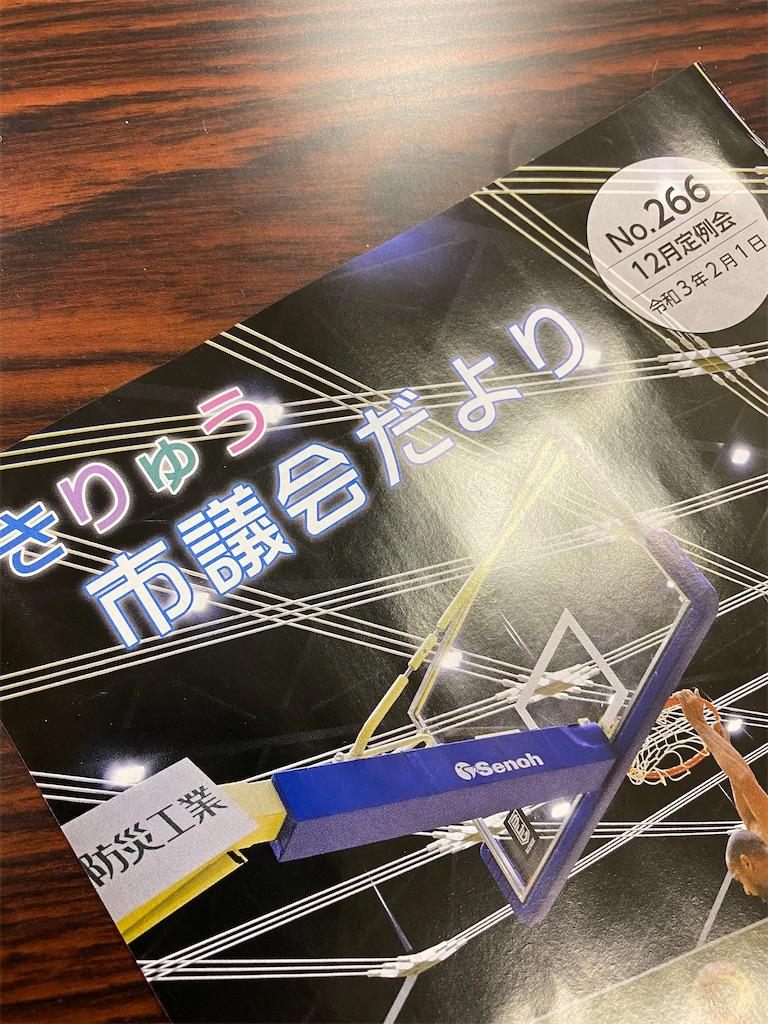 f:id:HIROAKI-ISHIWATA:20210129110849j:image