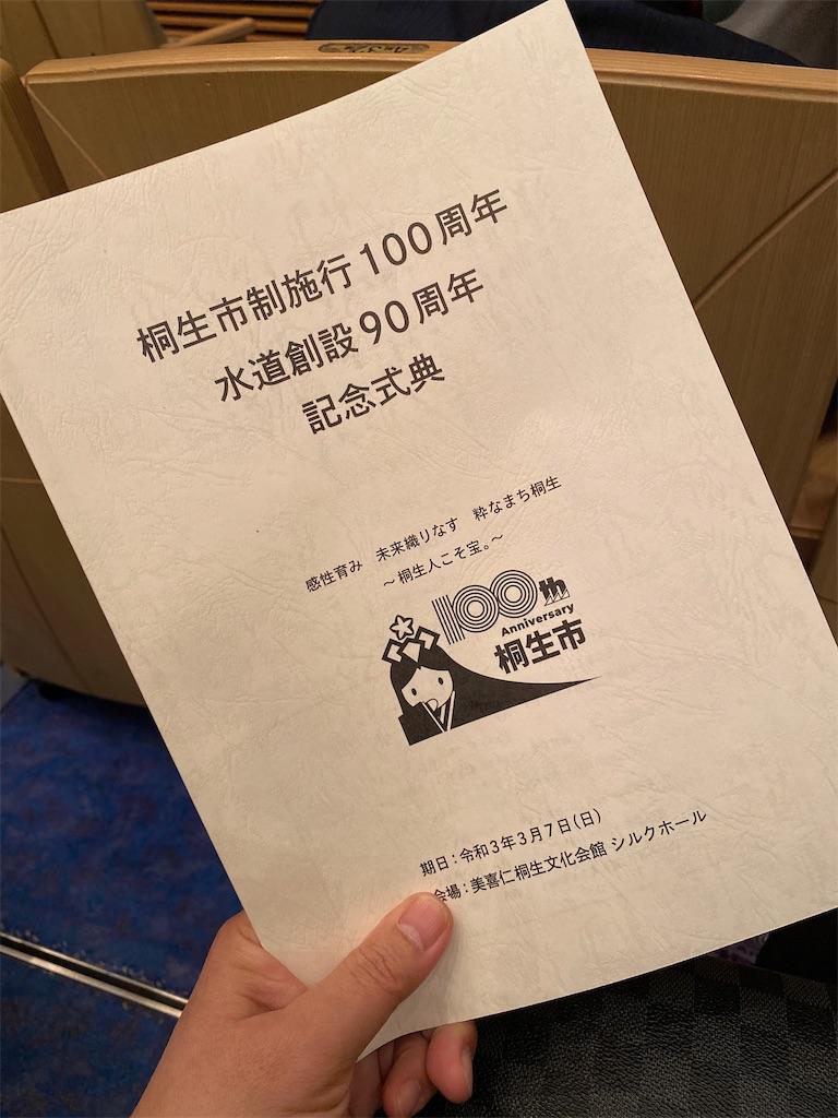 f:id:HIROAKI-ISHIWATA:20210307133034j:image