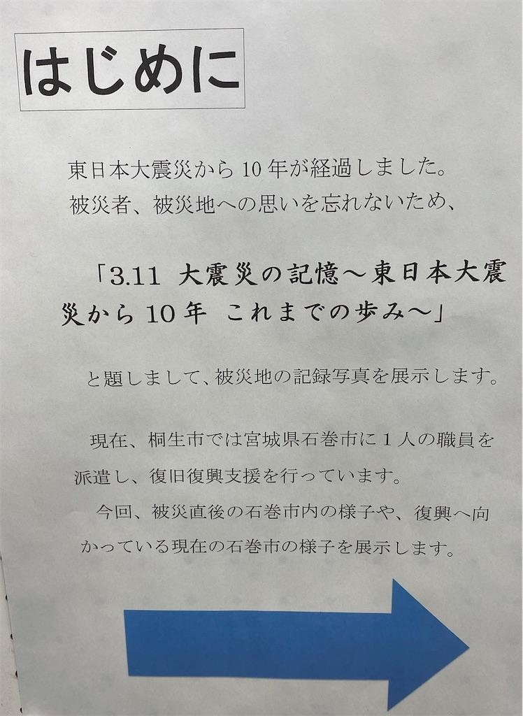 f:id:HIROAKI-ISHIWATA:20210311143444j:image