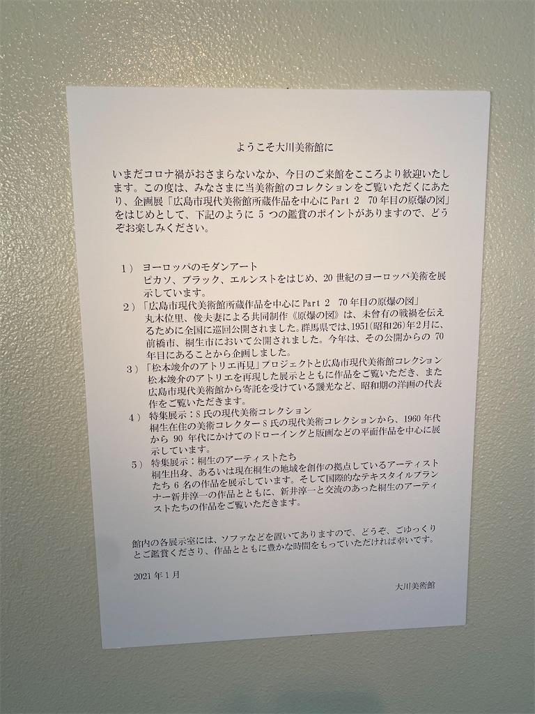 f:id:HIROAKI-ISHIWATA:20210314162043j:image
