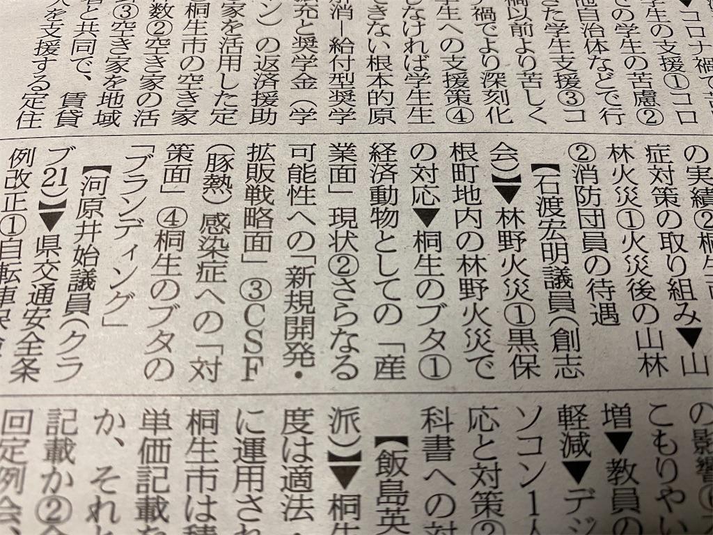 f:id:HIROAKI-ISHIWATA:20210318200149j:image