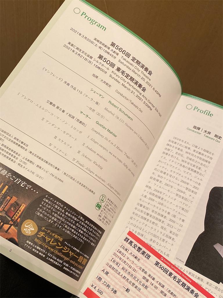 f:id:HIROAKI-ISHIWATA:20210321202231j:image