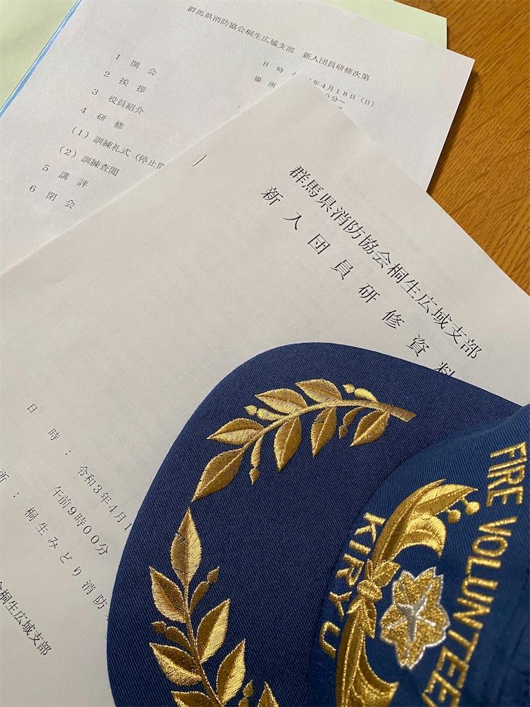 f:id:HIROAKI-ISHIWATA:20210418124315j:image