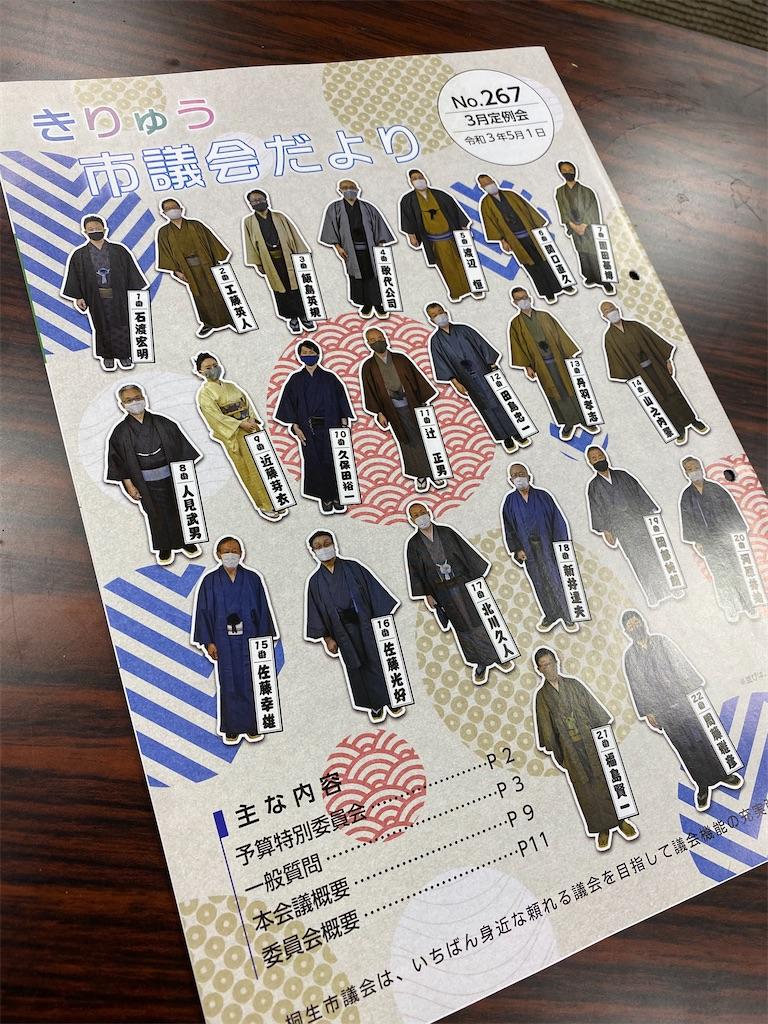 f:id:HIROAKI-ISHIWATA:20210430152043j:image