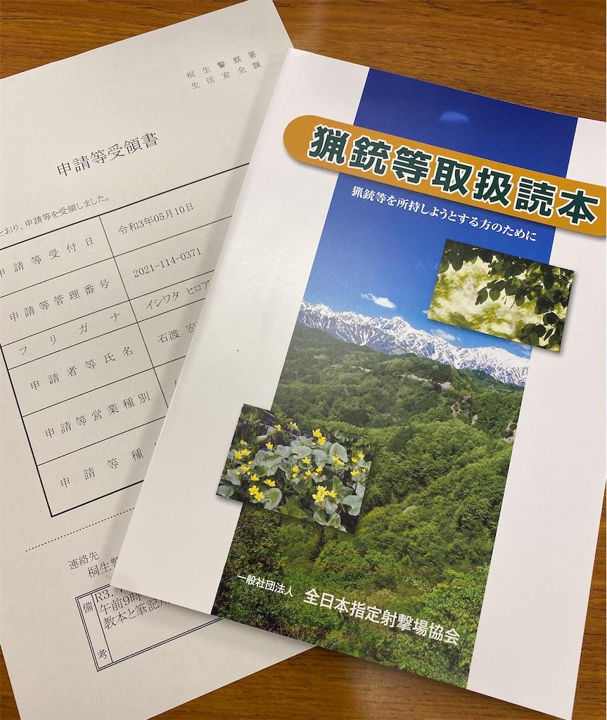 f:id:HIROAKI-ISHIWATA:20210510100232j:image